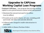 upgrades to caplines working capital loan programs