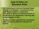 code of ethics for educators rules