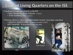current living quarters on the iss