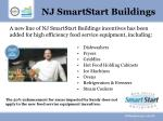 nj smartstart buildings3