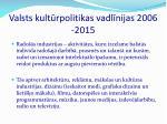 valsts kult rpolitikas vadl nijas 2006 2015