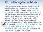 b2c provajderi sadr aja2