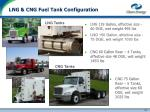 lng cng fuel tank configuration