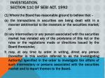 investigation section 11c of sebi act 1992