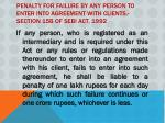 penalty for failure by any person to enter into agreement with clients section 15b of sebi act 1992