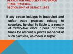 penalty for fraudulent and unfair trade practices section 15ha of sebi act 1992