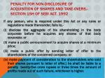 penalty for non disclosure of acquisition of shares and take overs section 15h of sebi act 1992