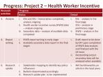 progress project 2 health worker incentive1