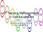 it service management 2011 ibm