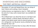 inventions and discoveries the first artificial heart1