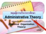administrative theory