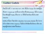 luther gulick1