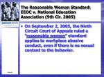 the reasonable woman standard eeoc v national education association 9th cir 2005