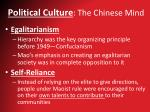 political culture the chinese mind3