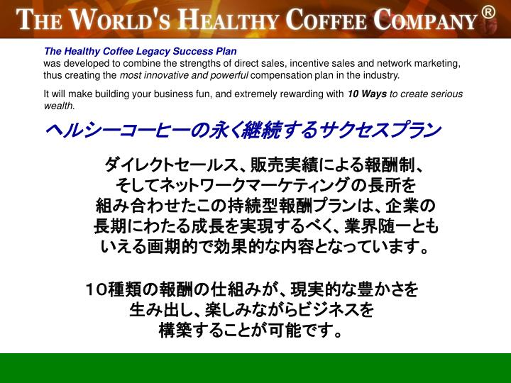 The Healthy Coffee Legacy Success Plan