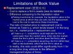 limitations of book value2