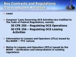 key contracts and regulations governing ocs activities