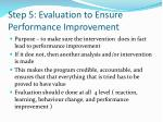step 5 evaluation to ensure performance improvement