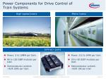 power components for drive control of train systems