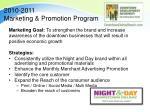 2010 2011 marketing promotion program