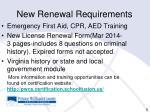 new renewal requirements