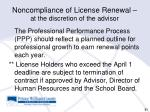 noncompliance of license renewal at the discretion of the advisor