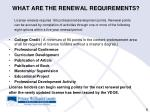 what are the renewal requirements