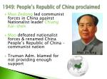 1949 people s republic of china proclaimed