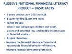 russia s national financial literacy project basic facts