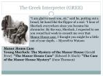 the greek interpreter gree