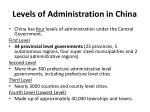 levels of administration in china