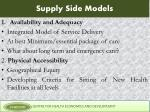 supply side models