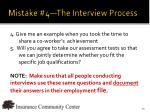 mistake 4 the interview process1