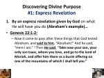 discovering divine purpose 1 express revelation