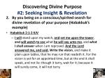 discovering divine purpose 2 seeking insight revelation