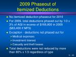 2009 phaseout of itemized deductions