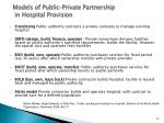 models of public private partnership in hospital provision