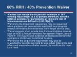 60 rrh 40 prevention waiver