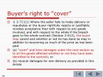 buyer s right to cover