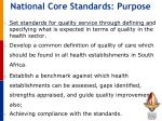 national core standards purpose