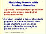 matching needs with product benefits