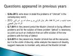 questions appeared in previous years