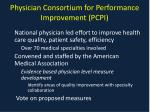 physician consortium for performance improvement pcpi