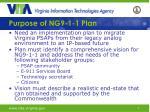 purpose of ng9 1 1 plan