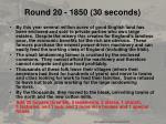 round 20 1850 30 seconds