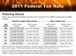 2011 federal tax rate