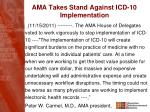 ama takes stand against icd 10 implementation