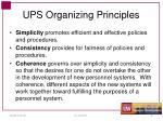 ups organizing principles