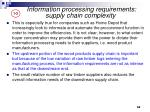information processing requirements supply chain complexity1