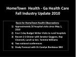 hometown health ga health care fall industry update 20101